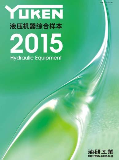 2015版日本油研全套样本下载